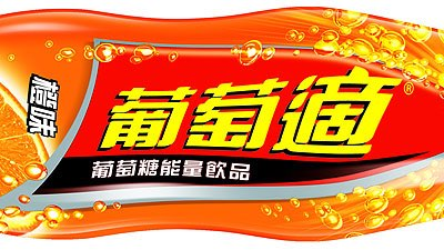 Lucozade to be sold in China for the first time