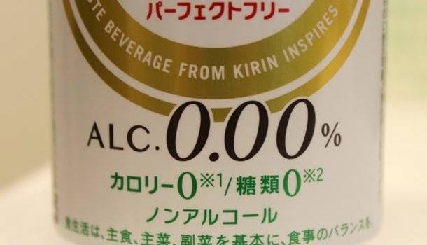 Kirin unveils alcohol-free beer with dextrin that helps with fat absorption