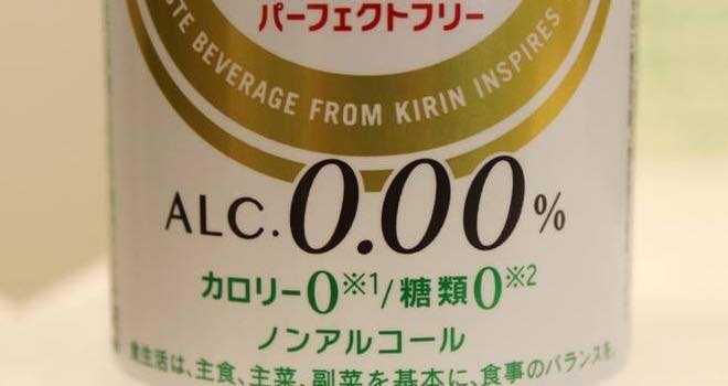 Kirin Unveils Alcohol Free Beer With Dextrin That Helps