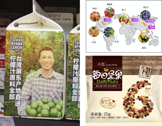 Left: Taiwanese brand of lemon juice beverages. Right: Daily Nuts' communications shows their ingredients come from all over the world
